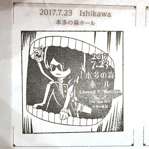 20170723_stamp.jpg