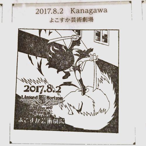 20170802_stamp.jpg