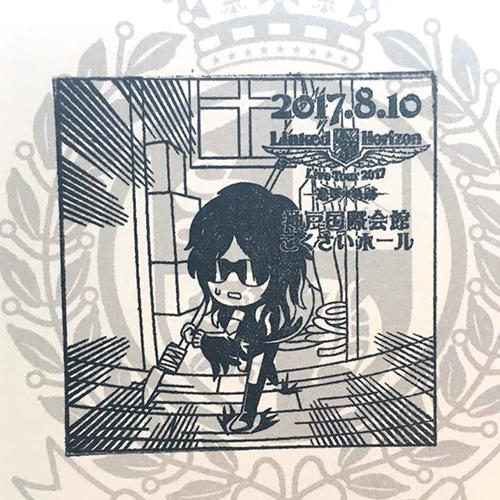 20170810_stamp.jpg