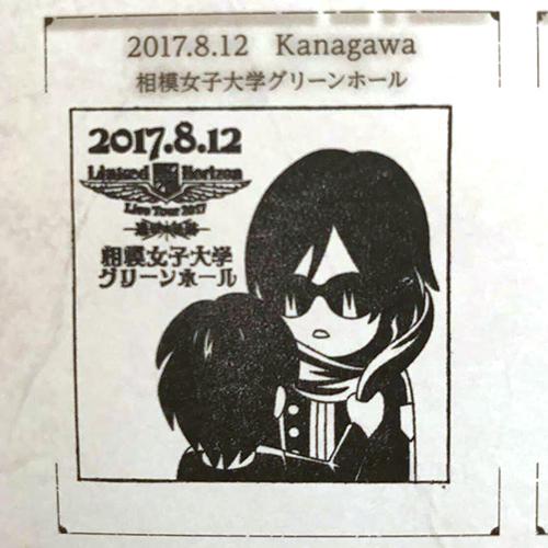 20170812_stamp.jpg