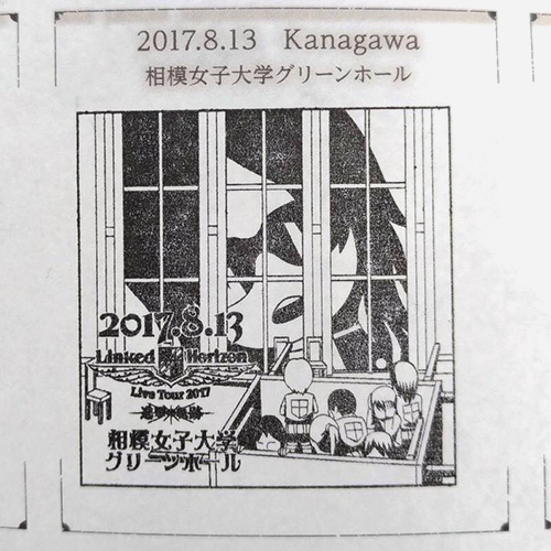 20170813_stamp.jpg