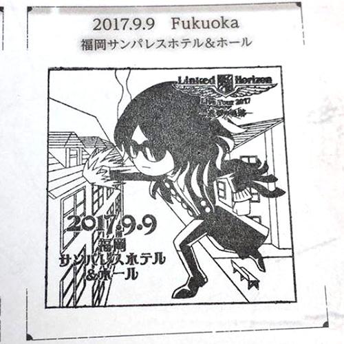 20170909_stamp.jpg