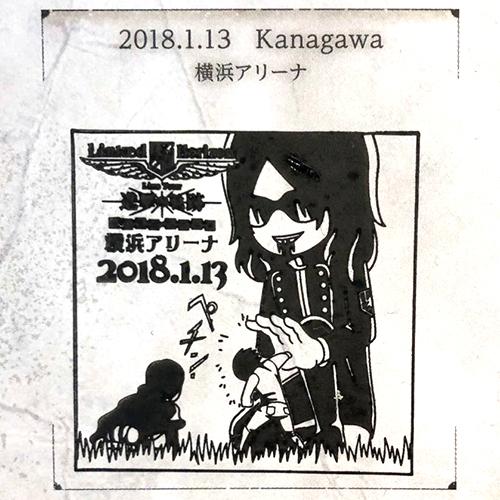 20180113_stamp.jpg