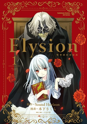 elysion-1-tw.jpg