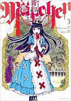 shinyaku_vol3.jpg