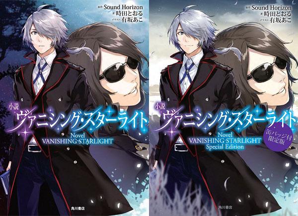 vs_novel_1.jpg
