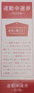 ema_pe_rendou_kouun_ken.jpg