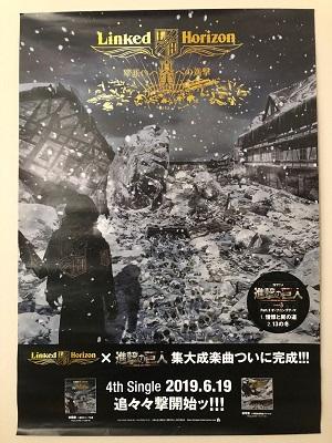 shingeki_2019_poster.jpg