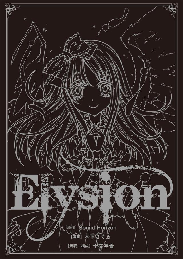 ElysionC1_animate2.jpg