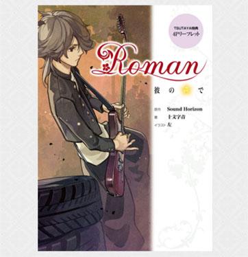 RomanN1_tsuta.jpg