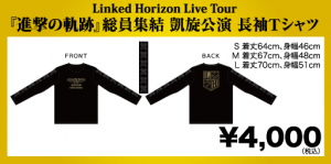 LH2018-Long-sleeved-T-shirt.png