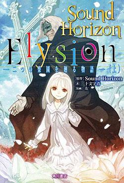 Elysion_novel_1.jpg